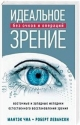 Идеальное зрение. Методы естественного восстановления зрения
